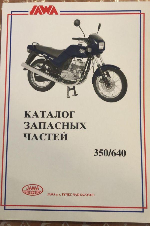 Katalog ND ( Jawa 350/640 ) RUS